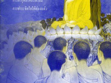 วารสารทุนการศึกษากรุงไทยการไฟฟ้า ฉบับที่ 2