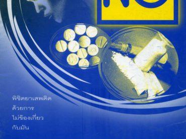 วารสารทุนการศึกษากรุงไทยการไฟฟ้า ฉบับที่ 6