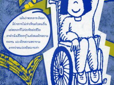 วารสารทุนการศึกษากรุงไทยการไฟฟ้า ฉบับที่ 7