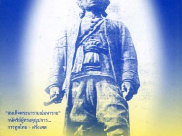 วารสารทุนการศึกษากรุงไทยการไฟฟ้า ฉบับที่ 11