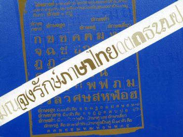 วารสารทุนการศึกษากรุงไทยการไฟฟ้า ฉบับที่ 15
