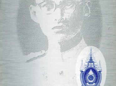 วารสารทุนการศึกษากรุงไทยการไฟฟ้า ฉบับที่ 16