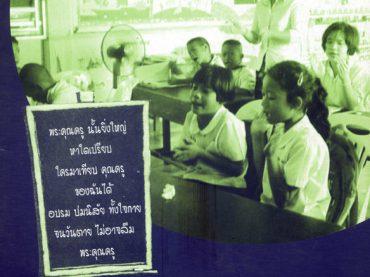 วารสารทุนการศึกษากรุงไทยการไฟฟ้า ฉบับที่ 17