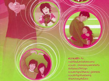 วารสารทุนการศึกษากรุงไทยการไฟฟ้า ฉบับที่ 20