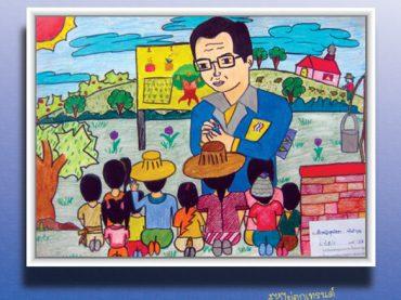 วารสารทุนการศึกษากรุงไทยการไฟฟ้า ฉบับที่ 28