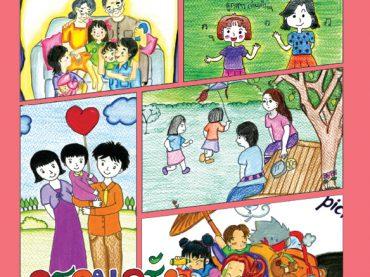วารสารทุนการศึกษากรุงไทยการไฟฟ้า ฉบับที่ 30