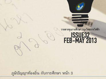 วารสารทุนการศึกษากรุงไทยการไฟฟ้า ฉบับที่ 32