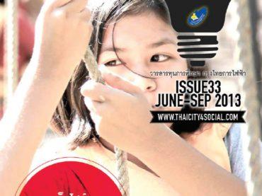 วารสารทุนการศึกษากรุงไทยการไฟฟ้า ฉบับที่ 33