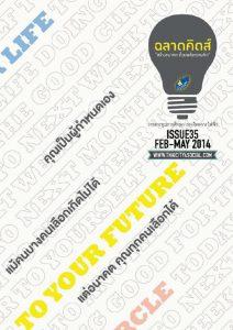 วารสารทุนการศึกษากรุงไทยการไฟฟ้า ฉบับที่ 35