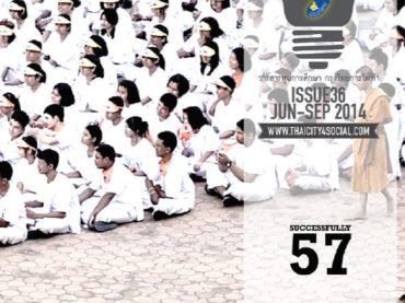 วารสารทุนการศึกษากรุงไทยการไฟฟ้า ฉบับที่ 36