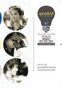 วารสารทุนการศึกษากรุงไทยการไฟฟ้า ฉบับที่ 37