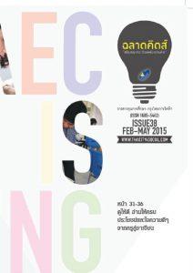 วารสารทุนการศึกษากรุงไทยการไฟฟ้า ฉบับที่ 38
