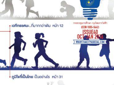 วารสารทุนการศึกษากรุงไทยการไฟฟ้า ฉบับที่ 40