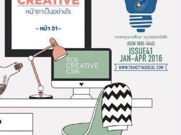วารสารทุนการศึกษากรุงไทยการไฟฟ้า ฉบับที่ 41