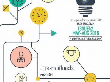 วารสารทุนการศึกษากรุงไทยการไฟฟ้า ฉบับที่ 42