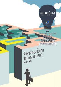 วารสารทุนการศึกษากรุงไทยการไฟฟ้า ฉบับที่ 43