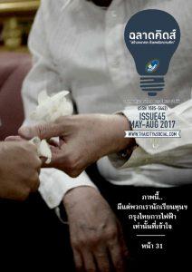 วารสารทุนการศึกษากรุงไทยการไฟฟ้า ฉบับที่ 45