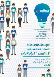วารสารทุนการศึกษากรุงไทยการไฟฟ้า ฉบับที่ 46