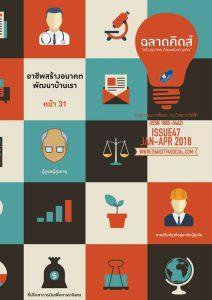 วารสารทุนการศึกษากรุงไทยการไฟฟ้า ฉบับที่ 47
