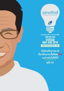 วารสารทุนการศึกษากรุงไทยการไฟฟ้า ฉบับที่ 48