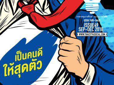 วารสารทุนการศึกษากรุงไทยการไฟฟ้า ฉบับที่ 49