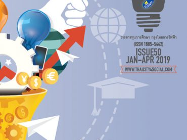 วารสารทุนการศึกษากรุงไทยการไฟฟ้า ฉบับที่ 50