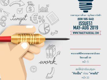 วารสารทุนการศึกษากรุงไทยการไฟฟ้า ฉบับที่ 51