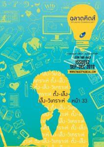 วารสารทุนการศึกษากรุงไทยการไฟฟ้า ฉบับที่ 52