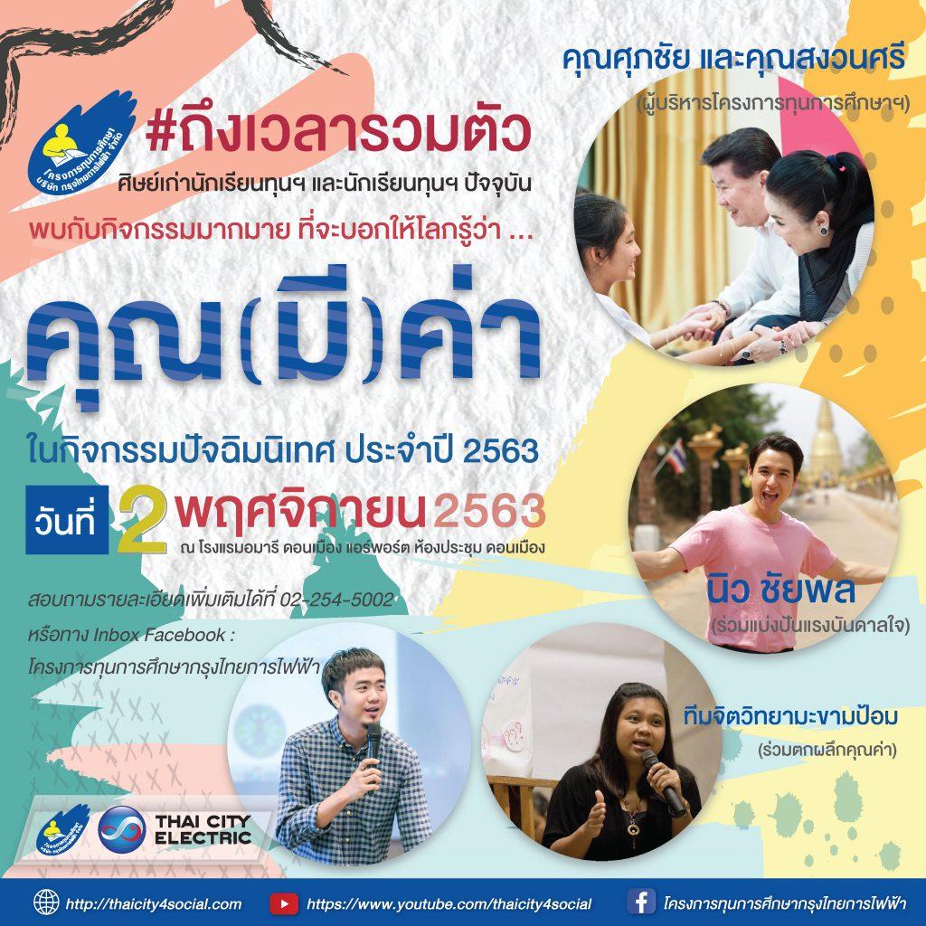 ชาร์ปกรุงไทยการไฟฟ้าเตรียมจัดปัจฉิมนิเทศนักเรียนทุนที่สำเร็จการศึกษาปี 60-62